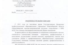 14_РекПисьмо_Торгово-экономич.колледж_tinifyed
